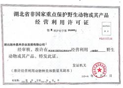 经营利用许可证