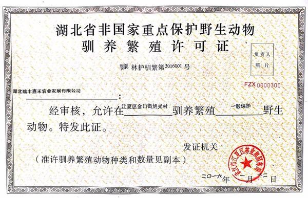 驯养繁殖许可证2.jpg